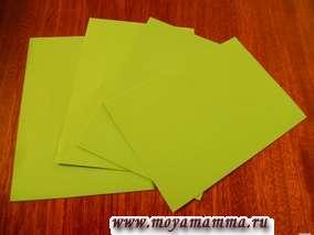 Лист складываем вчетверо и разрезаем на 4 прямоугольника либо оставляем не разрезанным.