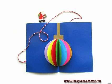 открытка к Новому году с объемным шаром