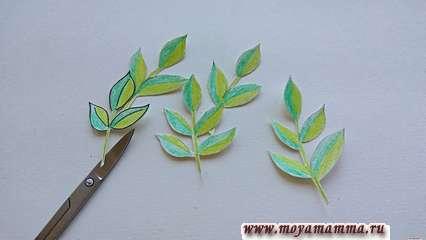 Маленькими маникюрными ножничками вырежьте веточки по контуру