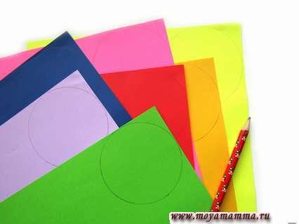 На разноцветной бумаге рисуем окружность одного диаметра