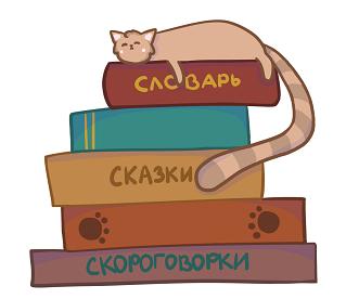 скороговорки русского фольклора
