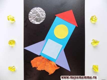 Как сделать аппликацию с ракетой из бумаги