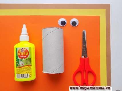 Цветная бумага, втулка, клей, ножницы, глазки