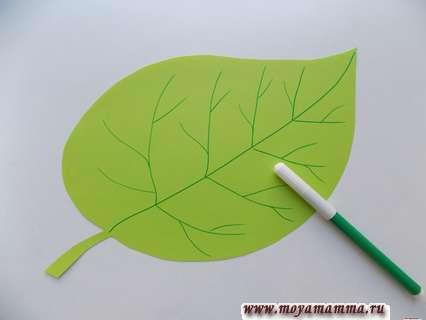 Изготовление листочка