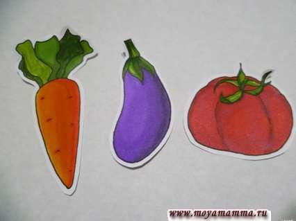 Морковь, баклажан,помидор