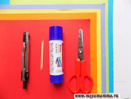 Цветная бумага, клей, циркуль, ножницы, зубочистки