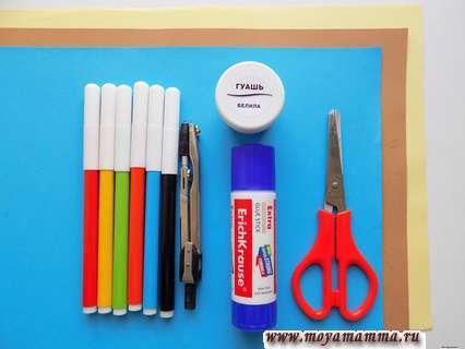 Цветная бумага, клей, фломастеры, ножницы