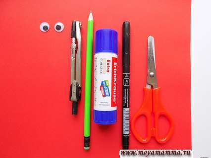 Красная бумага, глазки, фломастер, циркуль, клей, карандаш, ножницы.