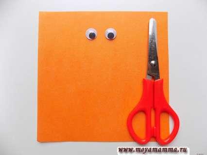 Глазки, оранжевая бумага, ножницы