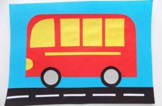 аппликация автобус