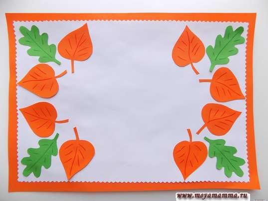 Аппликация осенний ковер. Приклеивание оранжевых листочков.