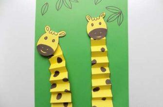Аппликация с жирафами