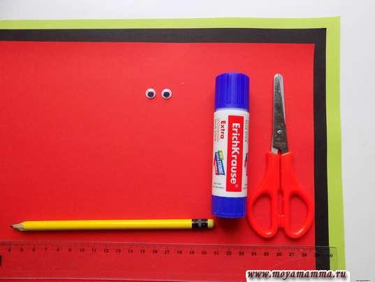 Цветная бумага, глазки, клей, ножницы, карандаш