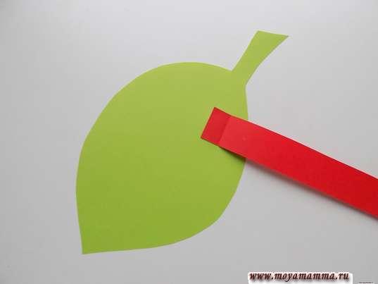 Приклеивание кончика красной полоски к зеленому листу