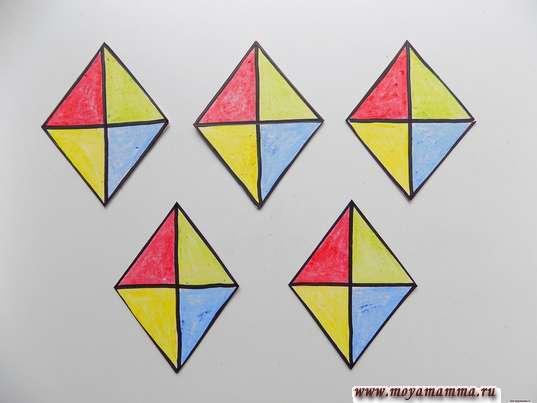 5 разноцветных ромбов