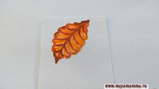 Осенние листья акварелью. Осенний листок