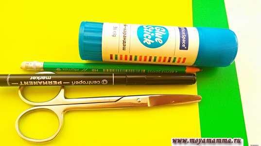 Цветная бумага, клей, ножницы, фломастер