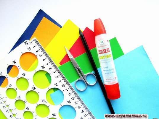 Цветная бумага, клей, ножницы, карандаш, клей