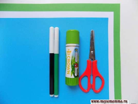 Цветная бумага, фломастеры, клей, ножницы