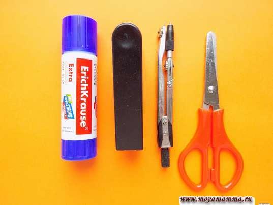 Цветная бумага, клей, ножницы, циркуль, степлер