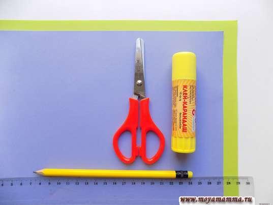 Цветная бумага, ножницы, карандаш, линейка, клей, ножницы