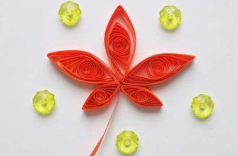 Осенний лист квиллинг