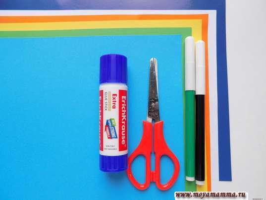 Цветная бумага, клей, ножницы, фломастеры