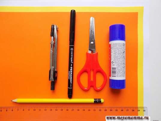 Цветная бумага, циркуль, фломастер, ножницы, клей