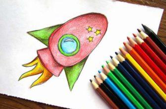 Рисунок космической ракеты