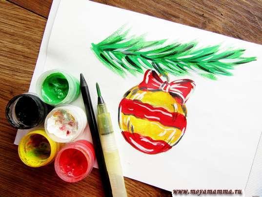 """Рисунок """"Новогодняя игрушка"""" гуашью"""