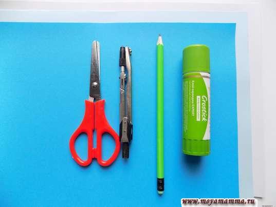 Цветная бумага, ножницы, циркуль, карандаш, клей