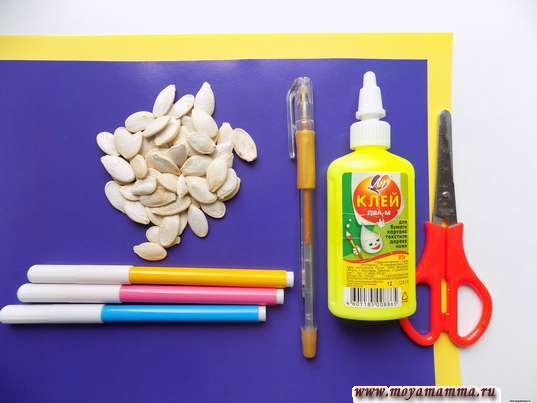 Тыквенные семечки, фломастеры, клей, цветной картон, ножницы