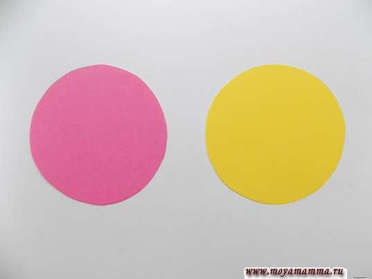 круги из розовой и желтой бумаги диаметром 8 см