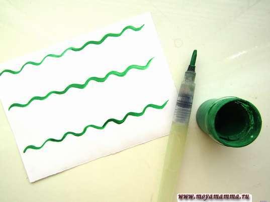 Волнистые линии зеленой краской
