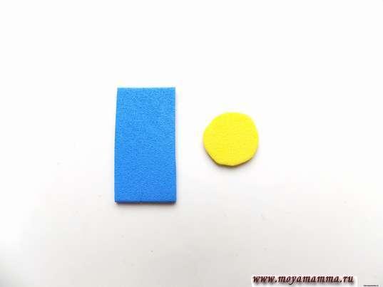 голубой прямоугольник и желтый круг
