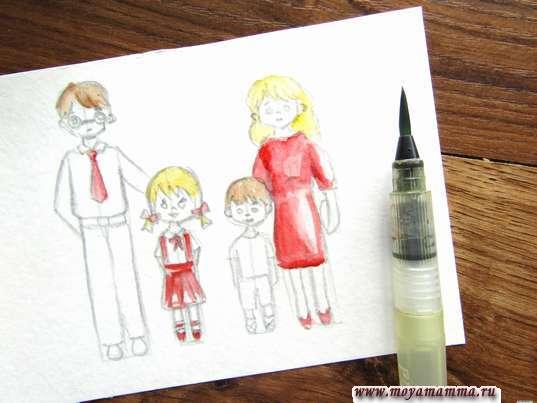 Платье и туфли мамы, галстук папы и некоторые детали одежды дочки красной акварелью