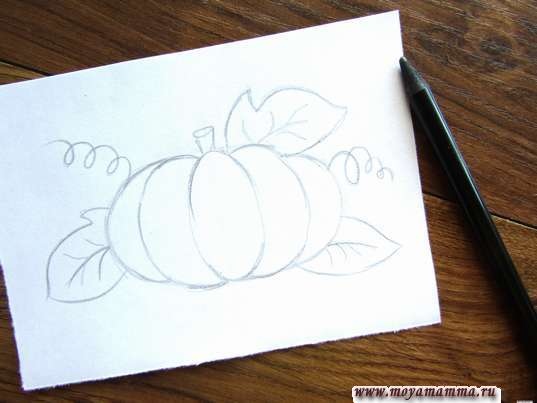 Готовый набросок тыквы