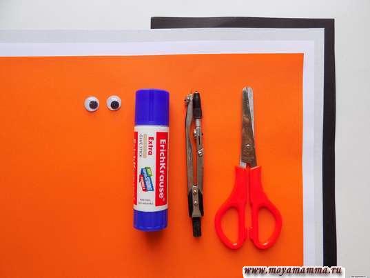 Цветная бумага, глазки, клей, циркуль, ножницы