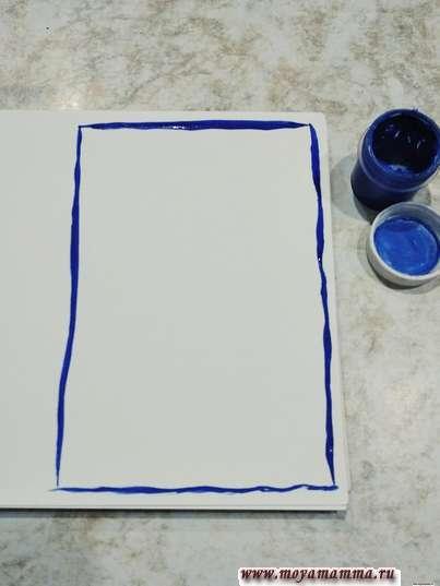 Лист бумаги, краски