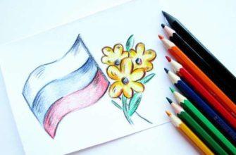 рисунок день российского флага