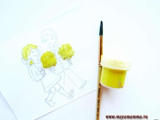 Закрашивание желтой краской