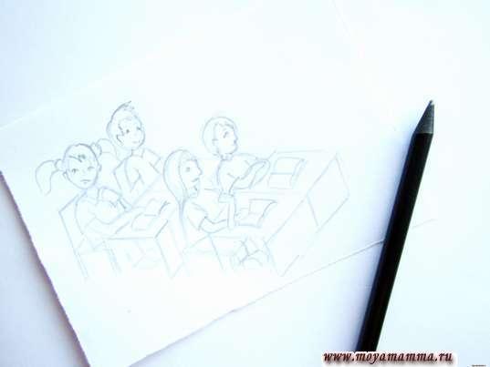 Рисунок карандашом Дети в классе. Готовый набросок рисунка