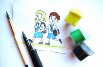 Рисунок школьники гуашью