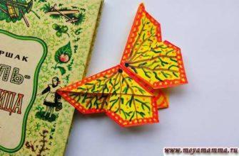 закладка бабочка оригами