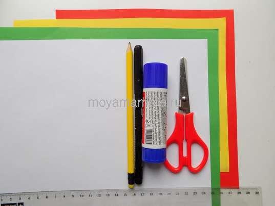 Цветная бумага, клей, ножницы, фломастер, карандаш