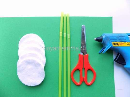 Ватные диски, трубочки, цветная бумага, ножницы, клей