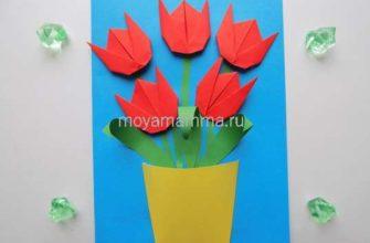 Аппликация с тюльпанами оригами