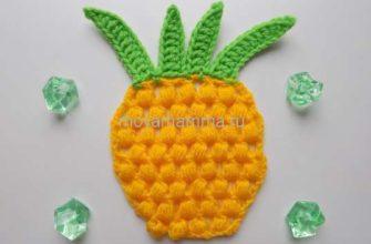 как связать ананас крючком
