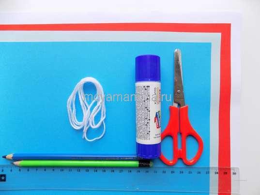 Цветная бумага, нитки, линейка, клей, ножницы