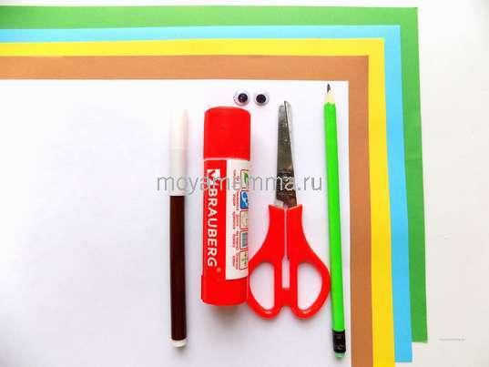 Цветная бумага, клей, глазки, ножницы